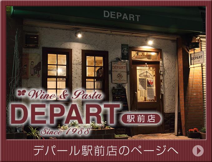 デパール駅前店